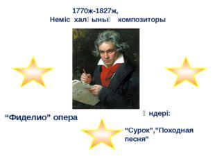 """1770ж-1827ж, Неміс халқының композиторы """"Фиделио"""" опера Әндері: """"Сурок"""",""""Пох"""