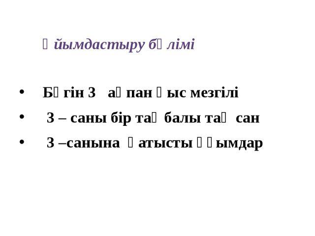 Бүгін 3 ақпан қыс мезгілі 3 – саны бір таңбалы тақ сан 3 –санына қатысты ұғы...