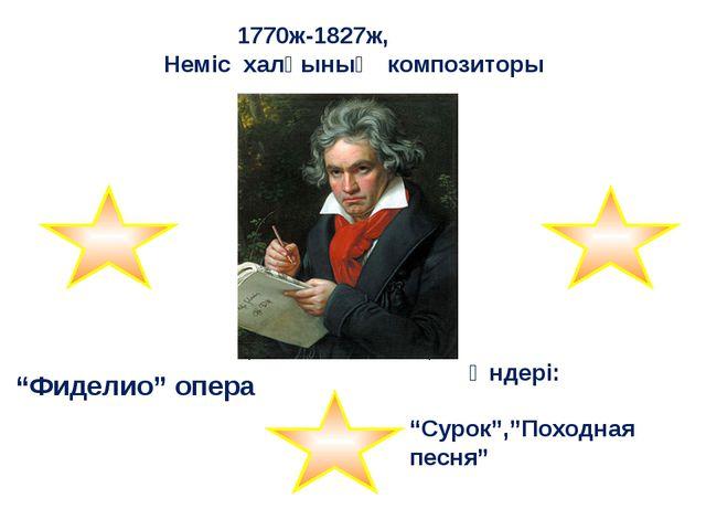 """1770ж-1827ж, Неміс халқының композиторы """"Фиделио"""" опера Әндері: """"Сурок"""",""""Пох..."""