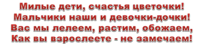 http://webdomdohod.ru/deti/deti67_1.png