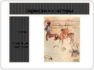 Зарисовки с натуры П.Гоген. Студийные зарисовки