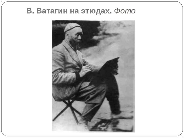 В. Ватагин на этюдах. Фото
