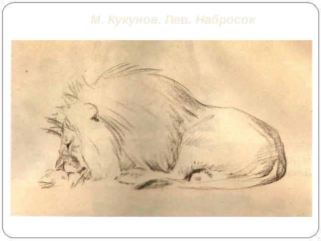 М. Кукунов. Лев. Набросок