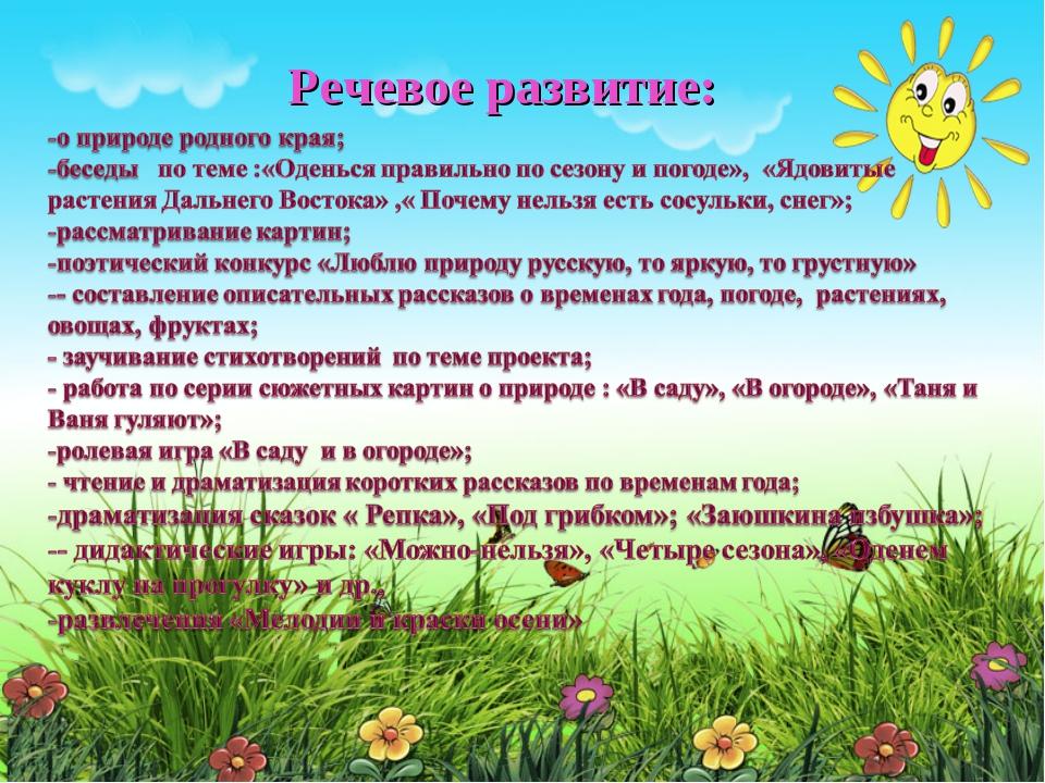 Речевое развитие: