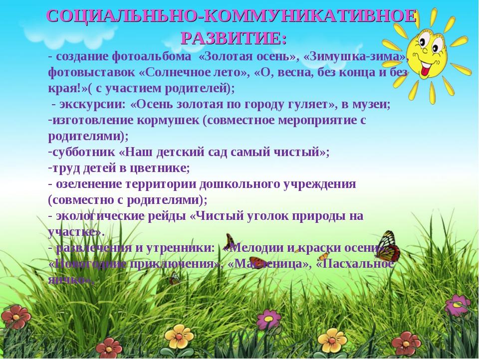 - создание фотоальбома «Золотая осень», «Зимушка-зима», фотовыставок «Солнеч...
