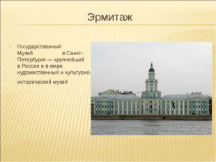 Эрмитаж Государственный МузейЭрмита́жв Санкт-Петербурге — крупнейший вРосс