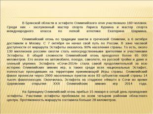 В Брянской области в эстафете Олимпийского огня участвовало 160 человек. Сре