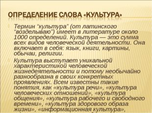 """Термин """"культура"""" (от латинского """"возделываю"""") имеет в литературе около 1000"""
