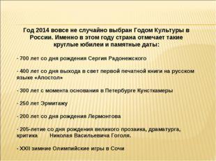 Год 2014 вовсе не случайно выбран Годом Культуры в России. Именно в этом году
