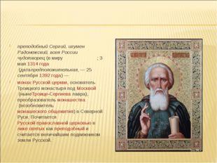 Се́ргий Ра́донежский преподобный Сергий, игумен Радонежский, всея России чуд