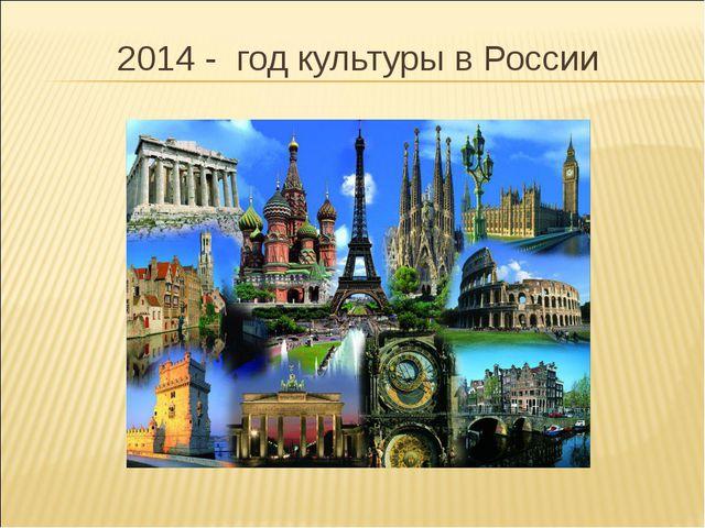 2014 - год культуры в России