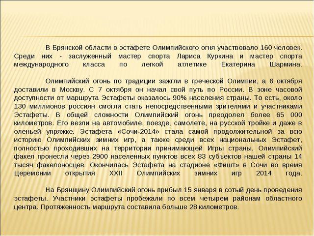 В Брянской области в эстафете Олимпийского огня участвовало 160 человек. Сре...