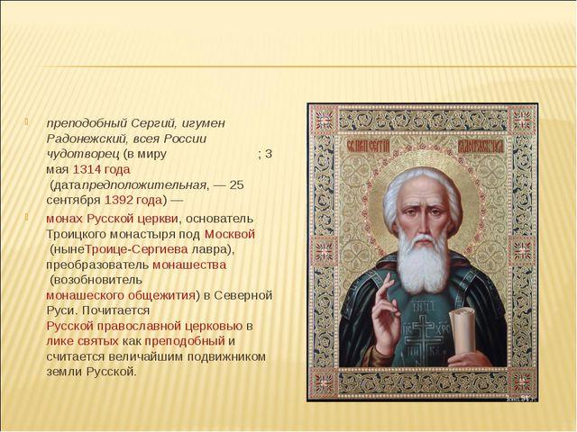 Се́ргий Ра́донежский преподобный Сергий, игумен Радонежский, всея России чуд...