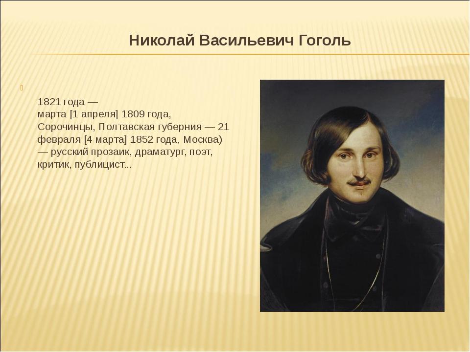 Николай Васильевич Гоголь (фамилия при рождении Яно́вский, с 1821года —Го́г...