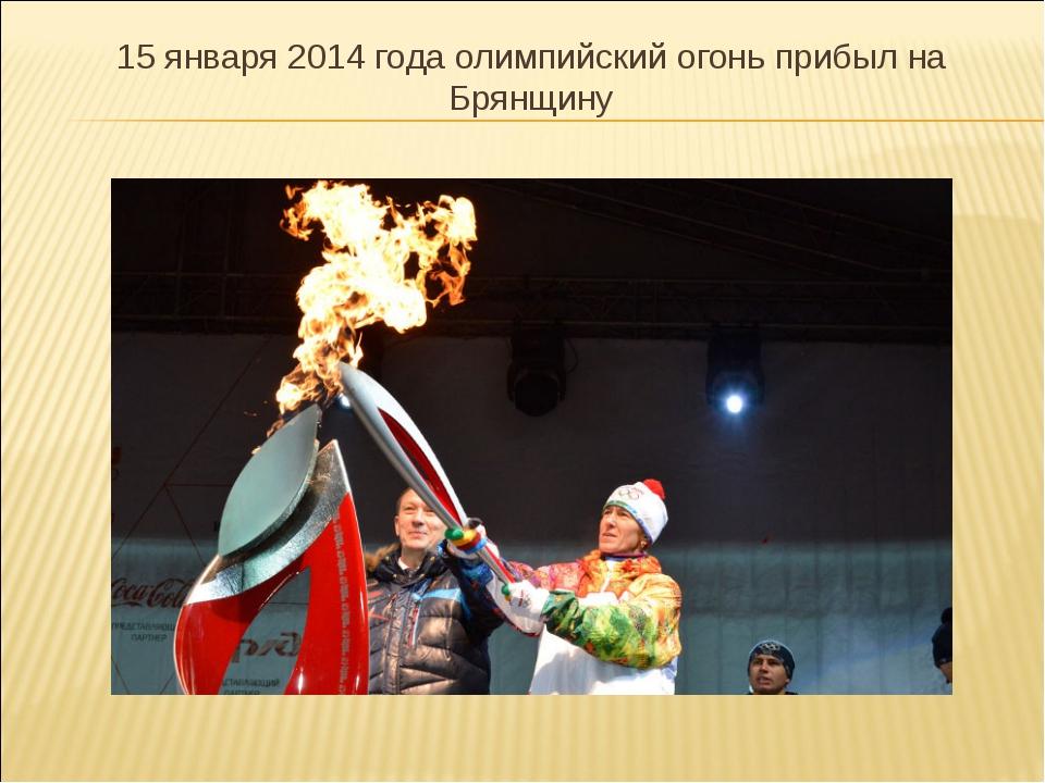 15 января 2014 года олимпийский огонь прибыл на Брянщину