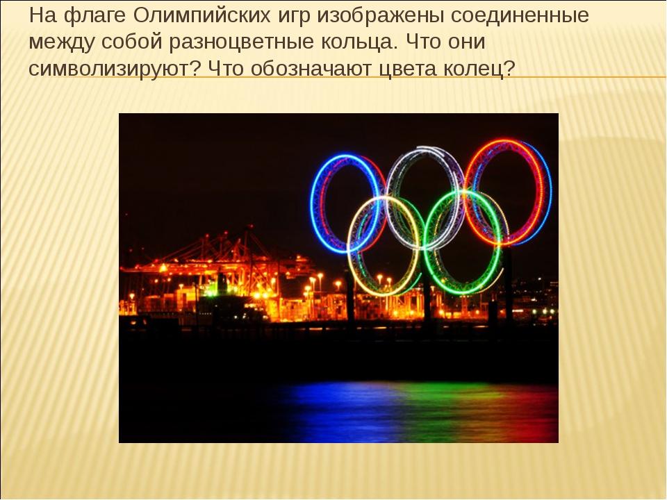 На флаге Олимпийских игр изображены соединенные между собой разноцветные коль...