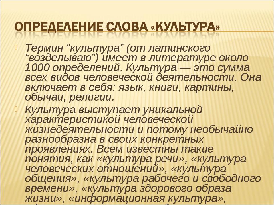 """Термин """"культура"""" (от латинского """"возделываю"""") имеет в литературе около 1000..."""