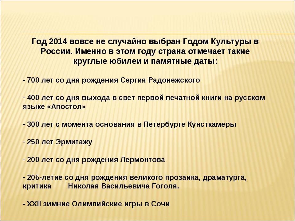 Год 2014 вовсе не случайно выбран Годом Культуры в России. Именно в этом году...