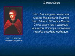 Пётр I был младшим сыном царя Алексея Михайловича. Родился Пётр I 30 мая 1672
