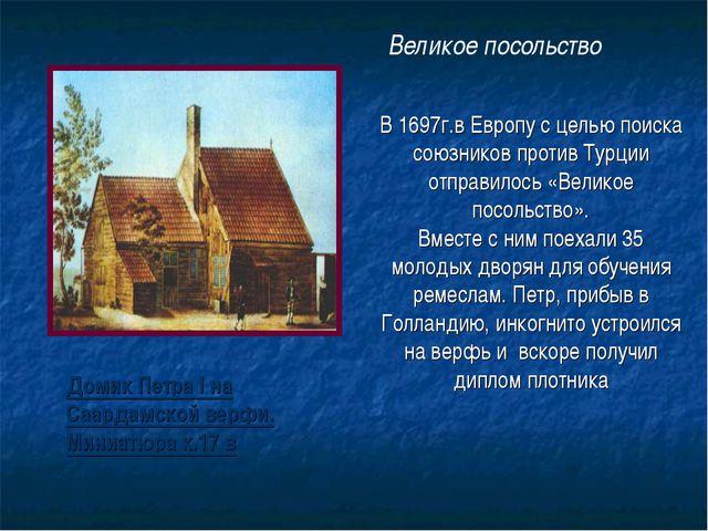 В 1697г.в Европу с целью поиска союзников против Турции отправилось «Великое...
