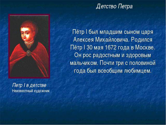 Пётр I был младшим сыном царя Алексея Михайловича. Родился Пётр I 30 мая 1672...