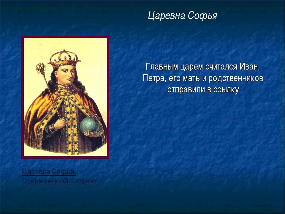 Главным царем считался Иван, Петра, его мать и родственников отправили в ссыл...