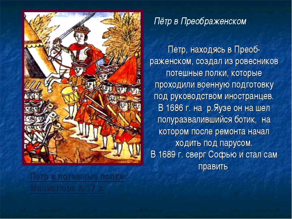 Петр, находясь в Преоб-раженском, создал из ровесников потешные полки, которы...