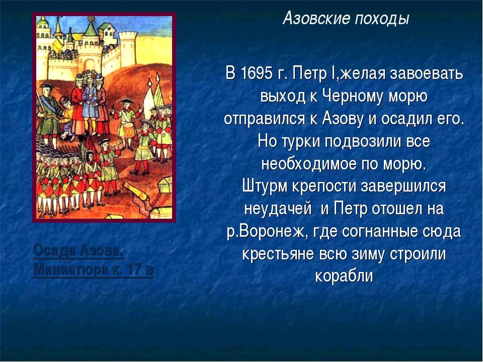 В 1695 г. Петр I,желая завоевать выход к Черному морю отправился к Азову и ос...