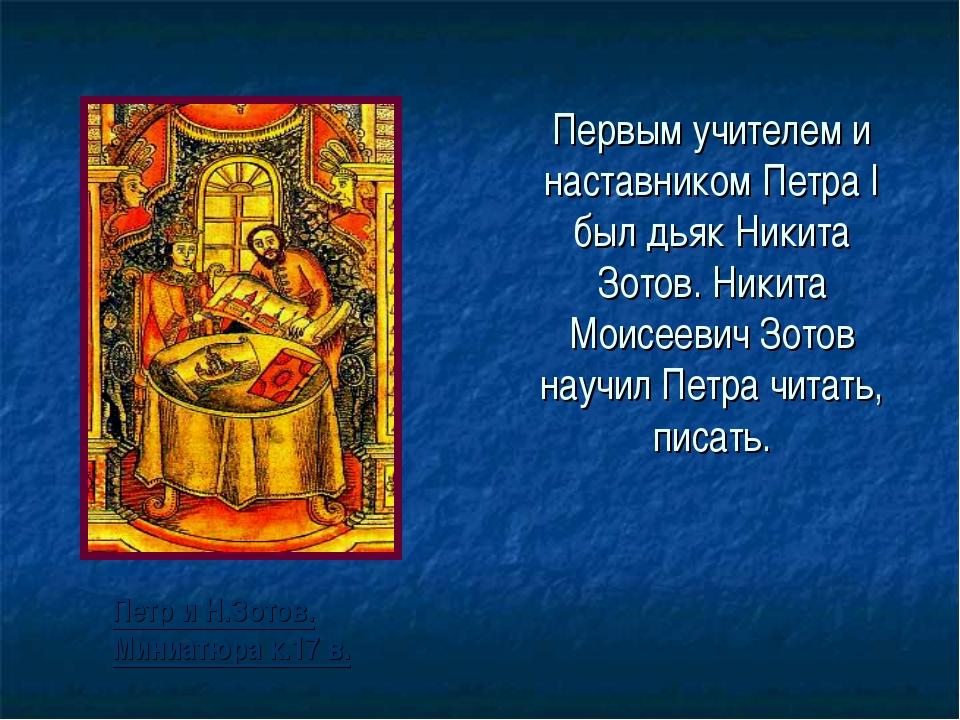 Первым учителем и наставником Петра I был дьяк Никита Зотов. Никита Моисеевич...
