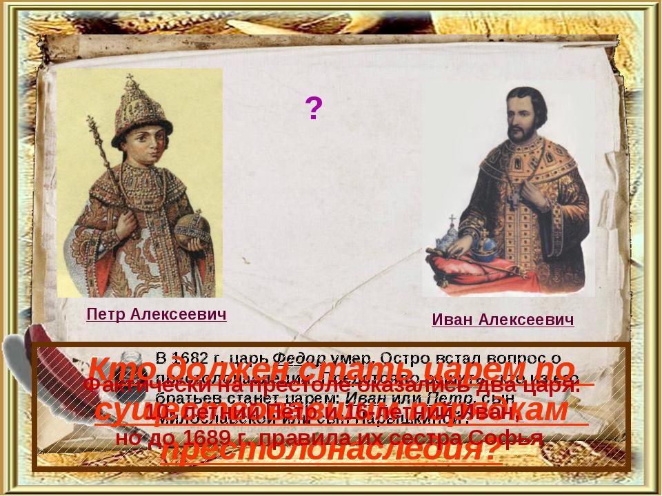 В 1682 г. царь Федор умер. Остро встал вопрос о престолонаследии. Предстояло...