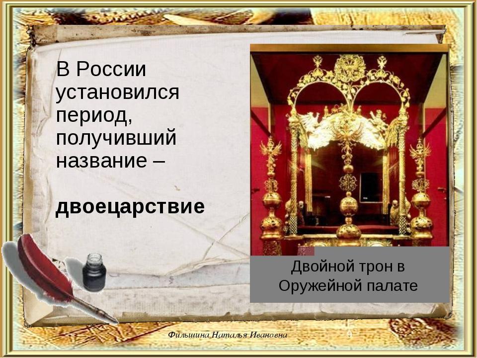 В России установился период, получивший название – двоецарствие Двойной трон...