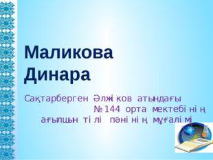 Маликова Динара Сақтарберген Әлжіков атындағы № 144 орта мектебінің ағылшын т