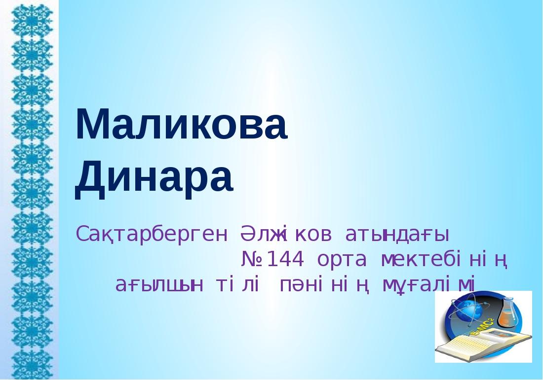 Маликова Динара Сақтарберген Әлжіков атындағы № 144 орта мектебінің ағылшын т...