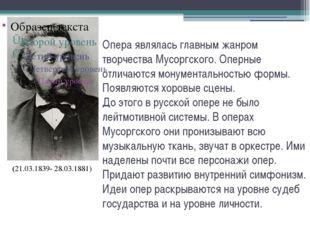 Опера являлась главным жанром творчества Мусоргского. Оперные отличаются мону