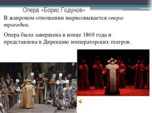 Опера «Борис Годунов» В жанровом отношении вырисовываетсяопера-трагедия. Опе