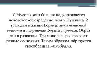 У Мусоргского больше подчёркивается человеческое страдание, чем у Пушкина. 2
