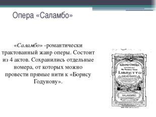 Опера «Саламбо» «Саламбо» -романтически трактованный жанр оперы. Состоит из 4