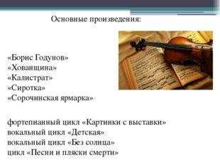 Основные произведения: «Борис Годунов» «Хованщина»  «Калистрат» «Сиротка»