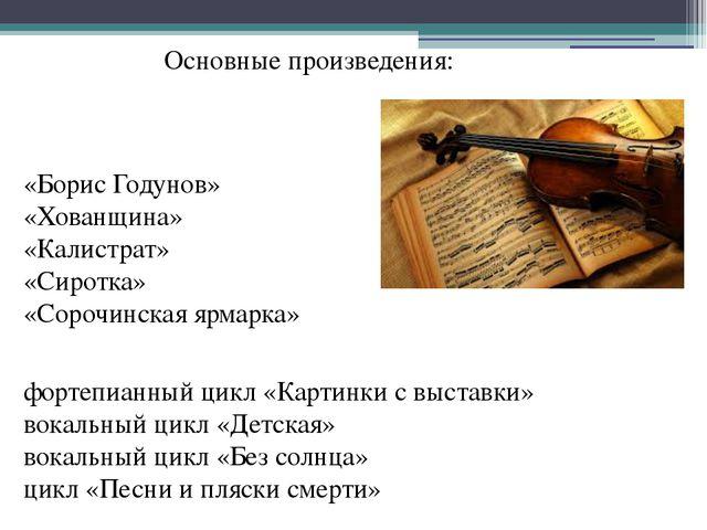 Основные произведения: «Борис Годунов» «Хованщина»  «Калистрат» «Сиротка»...