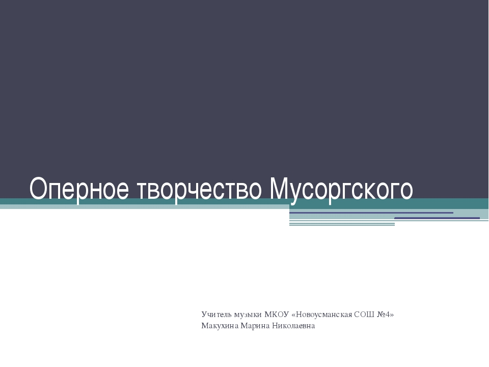 Оперное творчество Мусоргского Учитель музыки МКОУ «Новоусманская СОШ №4» Мак...