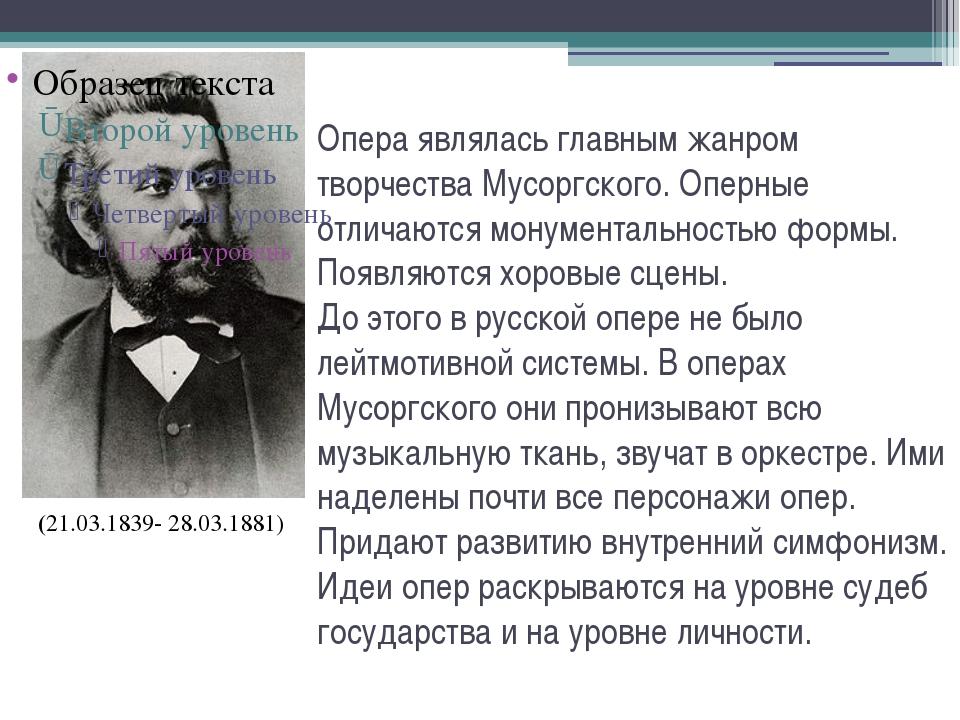 Опера являлась главным жанром творчества Мусоргского. Оперные отличаются мону...