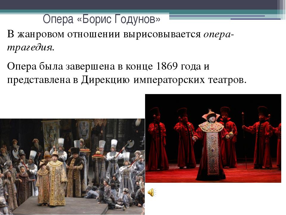 Опера «Борис Годунов» В жанровом отношении вырисовываетсяопера-трагедия. Опе...