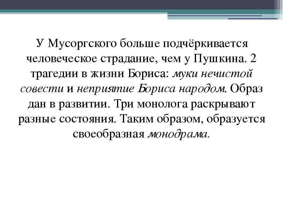 У Мусоргского больше подчёркивается человеческое страдание, чем у Пушкина. 2...