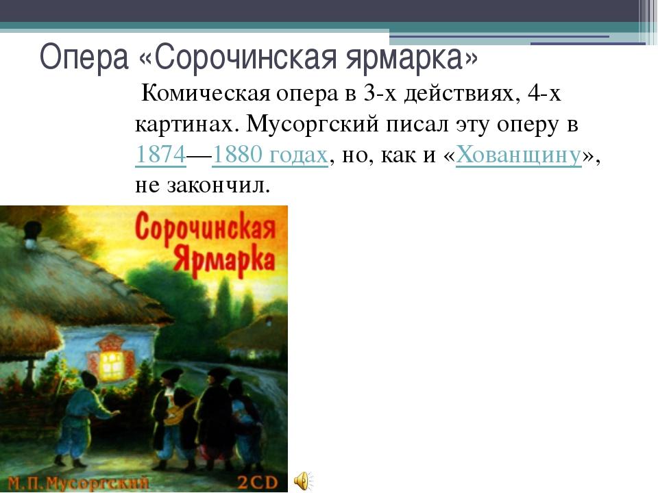 Опера «Сорочинская ярмарка» Комическая опера в 3-х действиях, 4-х картинах....