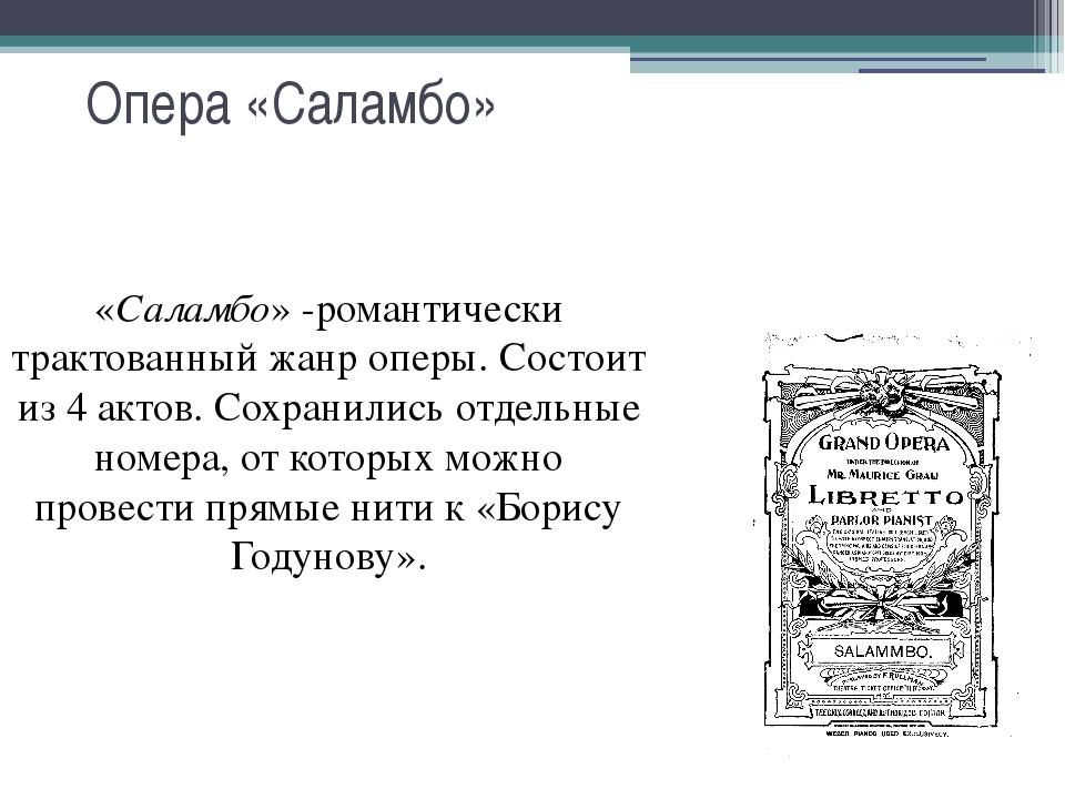 Опера «Саламбо» «Саламбо» -романтически трактованный жанр оперы. Состоит из 4...