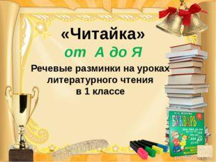 Читаем с буквами: а о и у ы э а – о – а – о – а – о – а – о– а – о – а и –ы–и