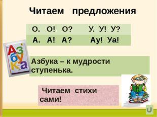 Читаем с буквами: я е ё я я – е – я – е – я – е – я – е– я – е – я ё –ю–ё–ю–ё
