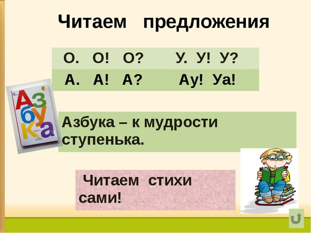 Читаем с буквами: я е ё я я – е – я – е – я – е – я – е– я – е – я ё –ю–ё–ю–ё...