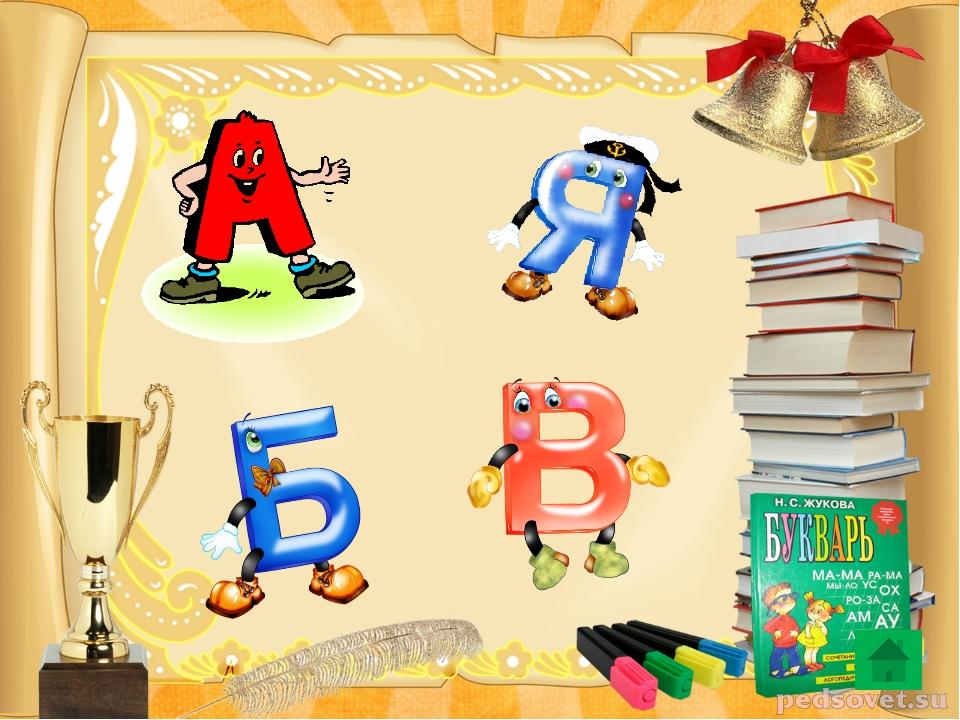 Читаем слоги с буквой «Б» аб об уб ыб эб яб юб об иб аб ба бё бы бю бэ бя бо...