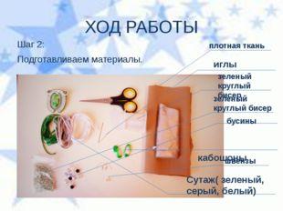 ХОД РАБОТЫ Шаг 2: Подготавливаем материалы. Сутаж( зеленый, серый, белый) игл